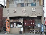 野村屋本店